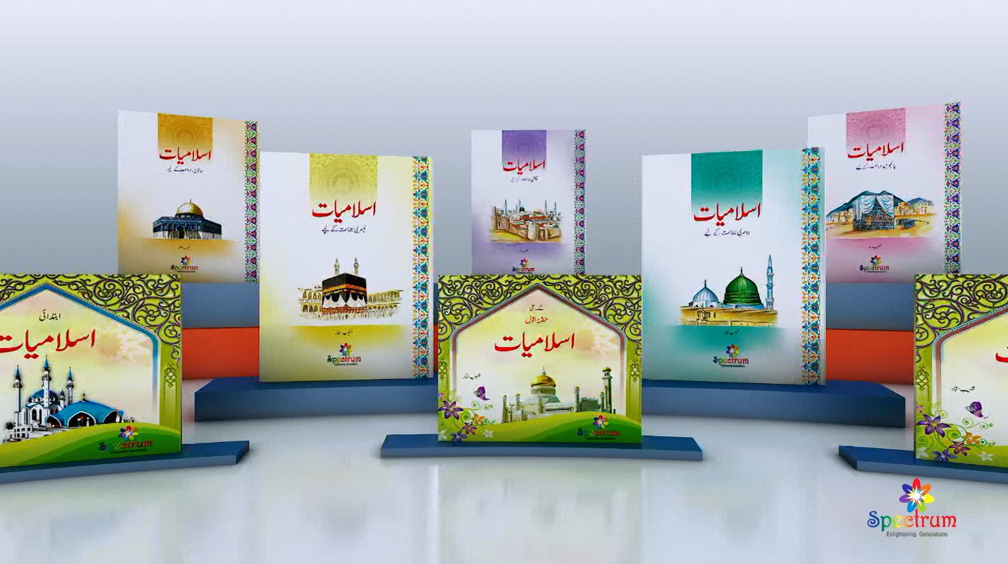 Spectrum Islamiat Books (Urdu)