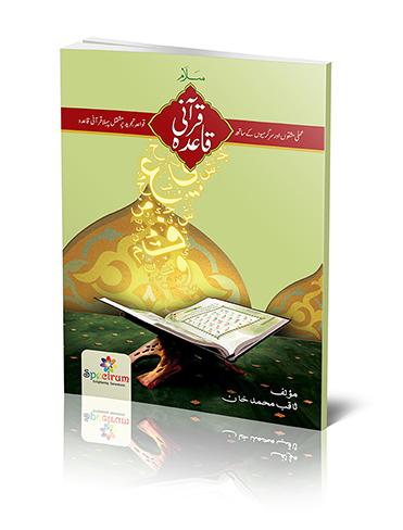 سلام قرآنی قاعدہ