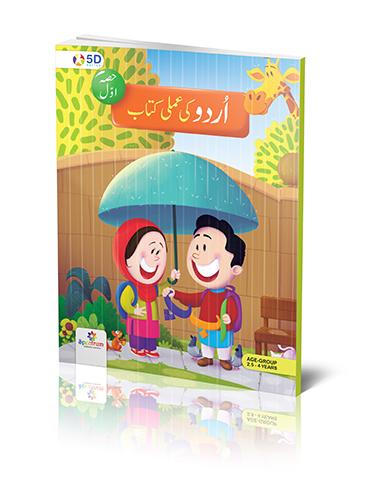 اردو کی عملی کتاب (اول)