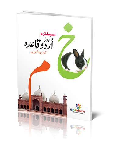 ابتدائی اردو قاعدہ
