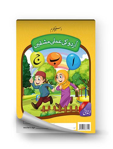 (اردو کی عملی مشقیں (ابتدائی