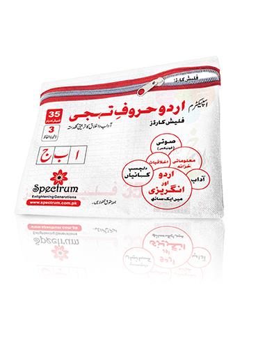 اردو حروف تہجی فلیش کارڈذ