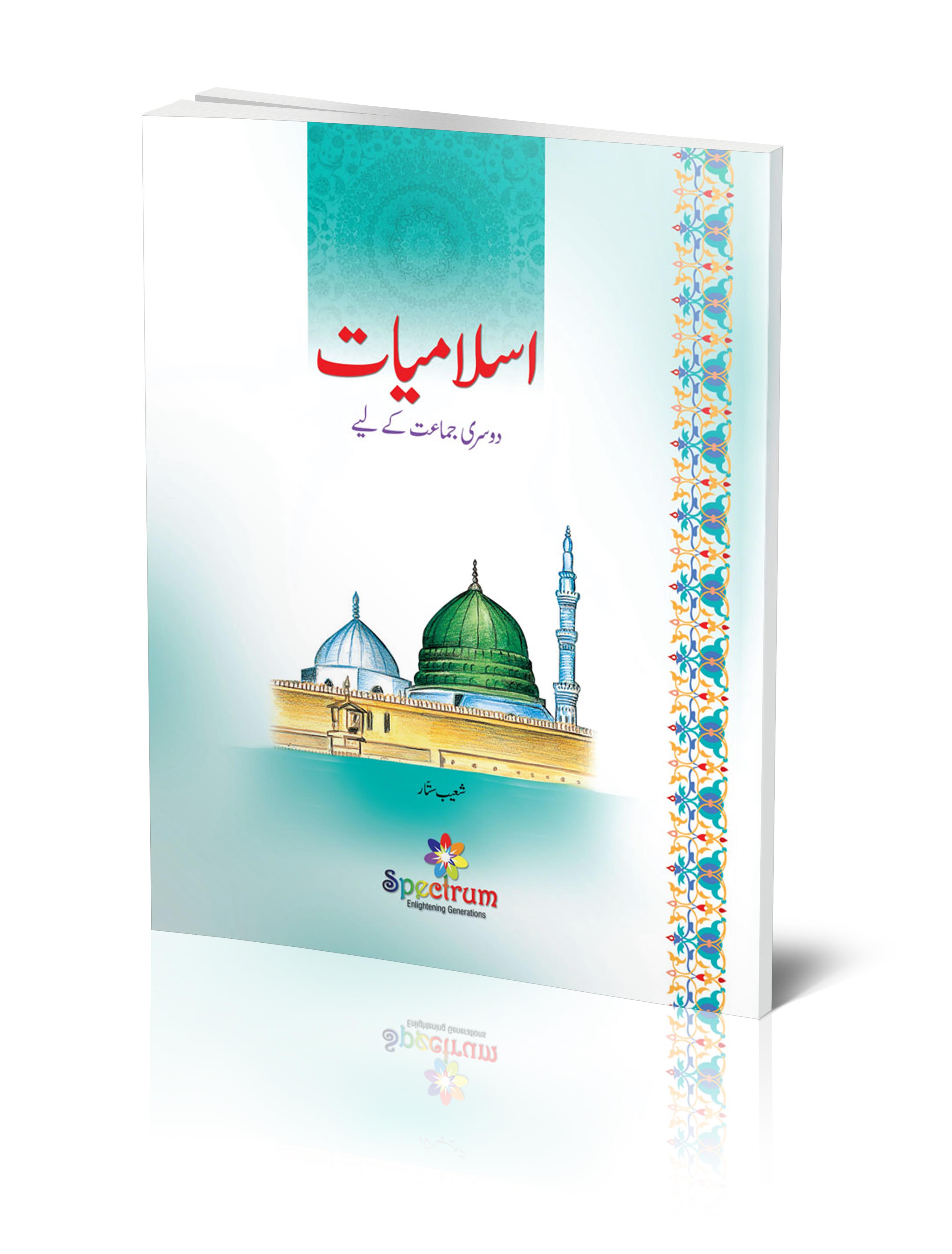 اسلامیات