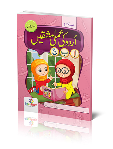 Student book (اردو کی عملی مشقیں (اول