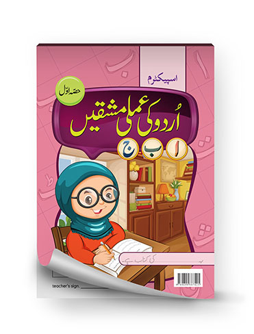 Worksheet (اردو کی عملی مشقیں (اول