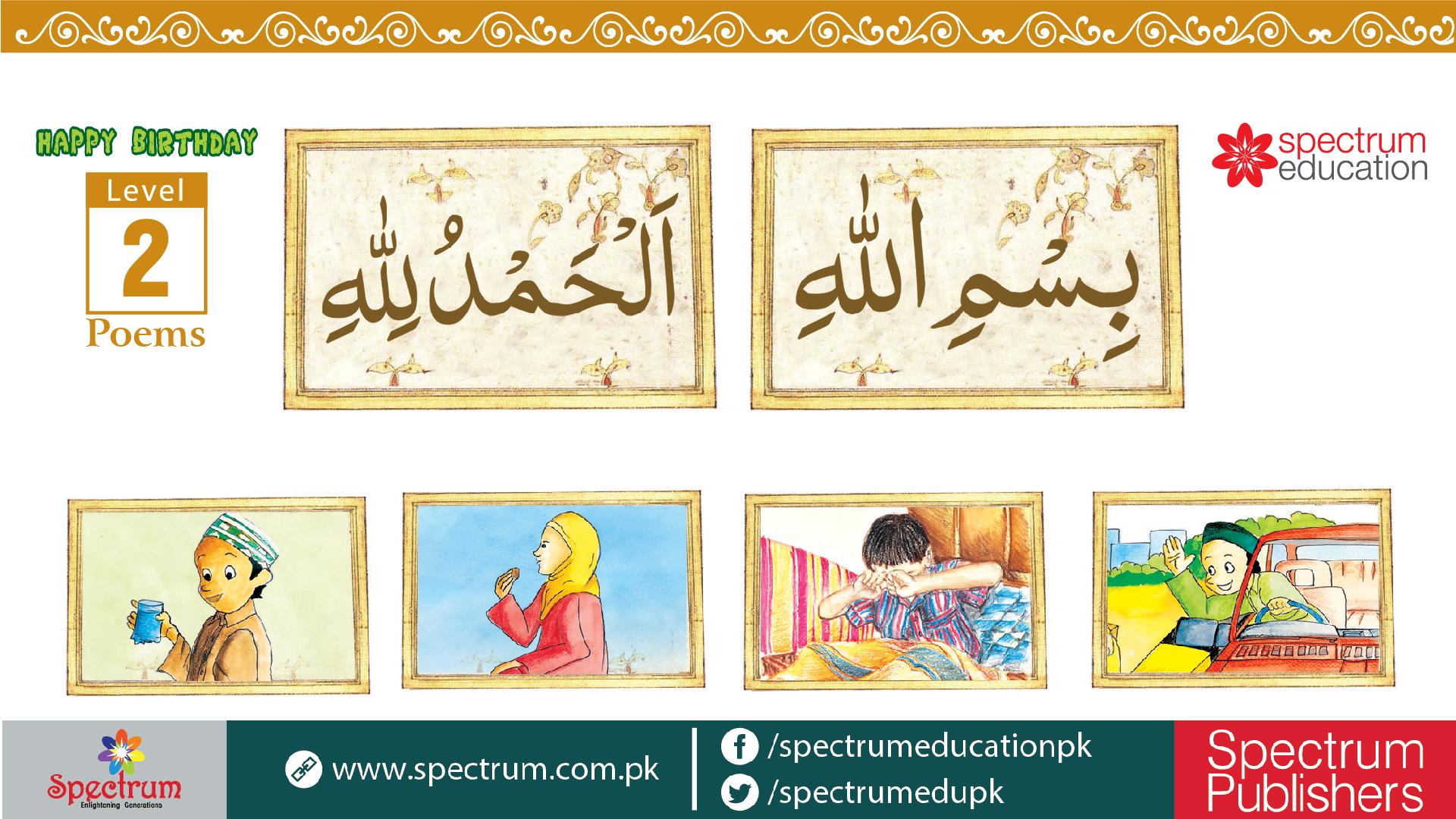 Bismillah Alhamdulillah