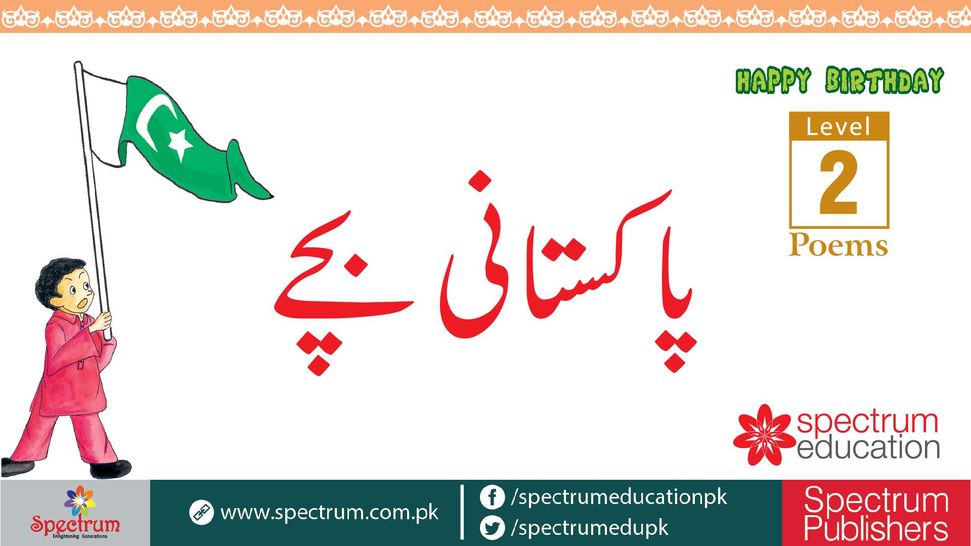 Pakistani Bache