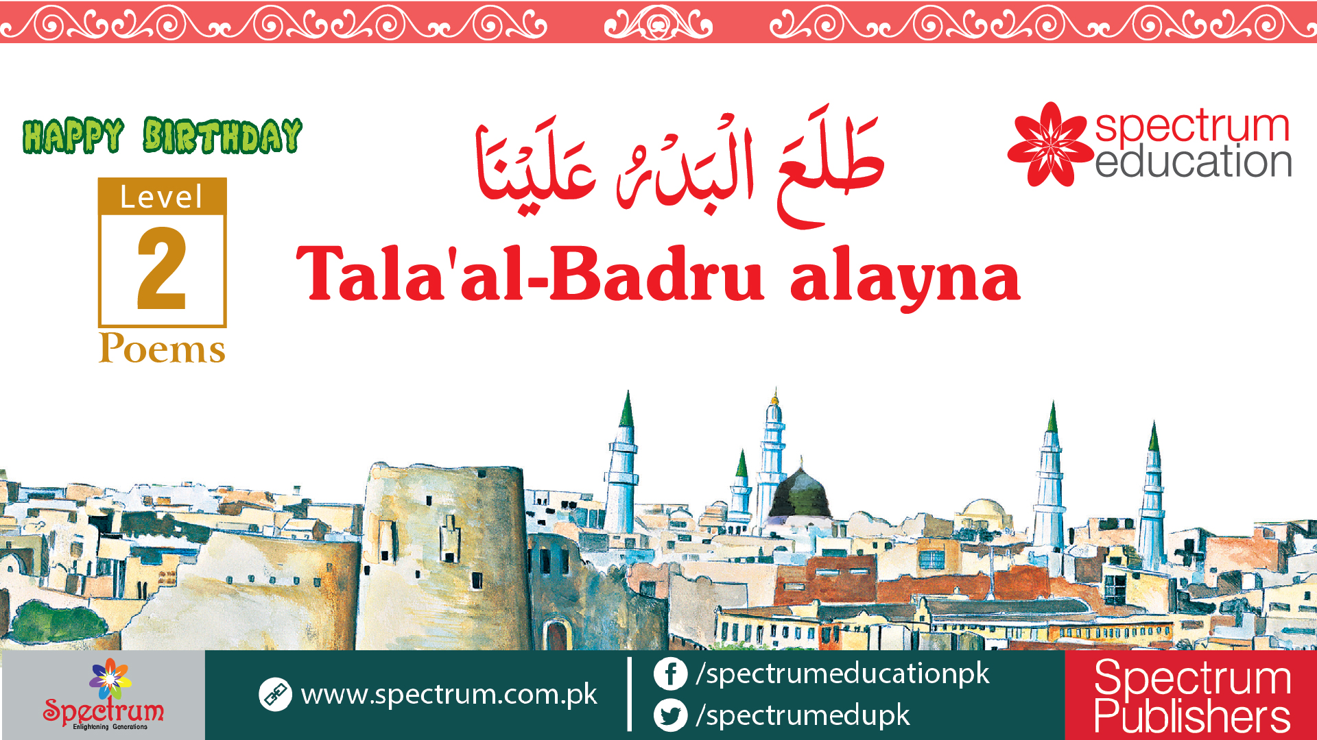 Tala al Badru Alaina